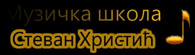 """Музичка Школа ,,Стеван Христић"""""""